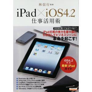 iPad×iOS4.2仕事活用術   林 信行   ビジネス   モバイル   アイフォン   バーゲンブック   バーゲン本 bbooks
