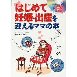 はじめて妊娠・出産を迎えるママの本   杉本充弘   妊娠・出産・子育て   育児   バーゲンブック   バーゲン本 bbooks