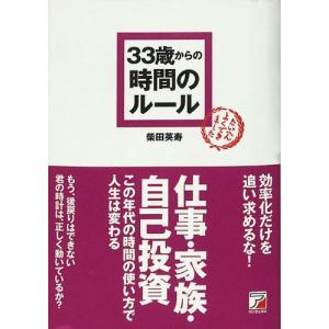 33歳からの時間のルール   柴田英寿   ビジネス   ビジネスマナー   バーゲンブック   バーゲン本 bbooks