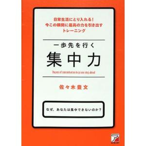 一歩先を行く集中力   佐々木 豊文   ビジネス   働き方   問題解決   バーゲンブック   バーゲン本 bbooks