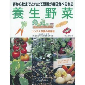 半額 / 新品 / 養生野菜 / 村上由紀 / 園芸 / バーゲンブック / 送料無料