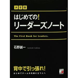 決定版はじめての!リーダーズノート   石野 誠一   ビジネス   経理・経営   バーゲンブック   バーゲン本 bbooks