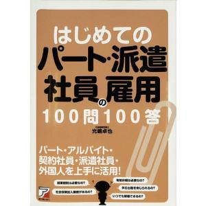 はじめてのパート・派遣社員の雇用100問100答   光嶋 卓也    ビジネス   経理・経営   バーゲンブック   バーゲン本 bbooks
