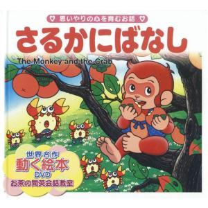 児童書 学習 幼児 絵本 日本昔ばなし 猿蟹話DVD付き!英文併記の全く新しい児童書!  絵本のキャ...