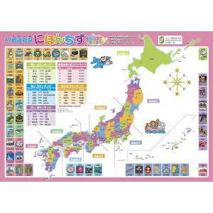47都道府県の名前と都道府県の県庁所在地の名前のほかに、各地の代表的な特産品、名所、様々なランキング...