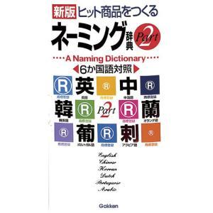半額 新品 ネーミング辞典 Part2 実用 バーゲンブック 送料無料|bbooks