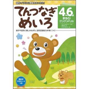まなびグングンドリルてんつなぎめいろ   3歳 4歳 5歳   幼児   子供   児童書   ドリル   小学生   子供   バーゲンブック   バーゲン本|bbooks