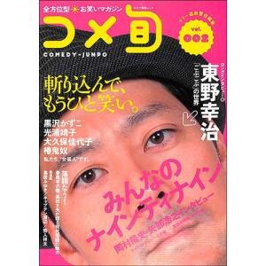 半額 / 新品 / コメ旬 vol.002 / 送料無料 /...