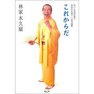 これからだ 笑いと元気が湧く林家木久扇3・11俳句画集の商品画像 ナビ