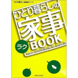 ひとり暮らしのラク家事BOOK   ライフスタイル   生活の知恵   健康   便利   簡単   バーゲンブック   バーゲン本|bbooks