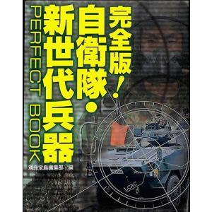 完全版!自衛隊・新世代兵器PERFECT BOOK   歴史   戦闘機   バーゲンブック   バ...
