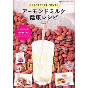 レシピ / アーモンドミルク健康レシピ / 料理 / 抗酸化...