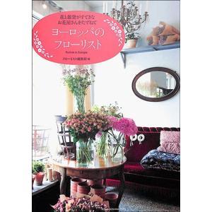 ヨーロッパのフローリスト   花と園芸   インテリア   バーゲンブック   バーゲン本|bbooks