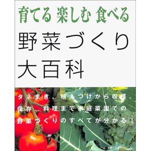 育てる 楽しむ 食べる 野菜づくり大百科   園芸   庭園   バーゲンブック   バーゲン本|bbooks