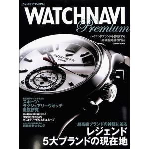 WATCHNAVI Premium / 趣味 / 半額 / ...