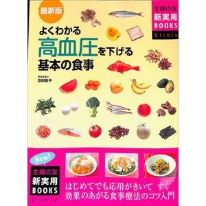 レシピ / 最新版よくわかる高血圧を下げる基本の食事 / 減...
