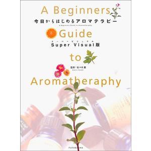 今日からはじめるアロマテラピー Super Visual版   生活実用   精油   ヒーリング   バーゲンブック   バーゲン本|bbooks