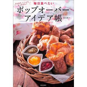 毎日食べたいポップオーバーアイデア帳   レシピ   パン   手作り   バーゲンブック   バーゲン本|bbooks