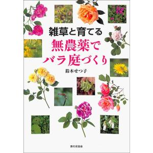 雑草と育てる無農薬でバラ庭づくり   エクステリア /庭造り   園芸   バーゲンブック   バーゲン本|bbooks