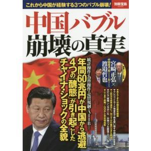 中国バブル崩壊の真実   歴史   経済   バーゲンブック   バーゲン本 bbooks