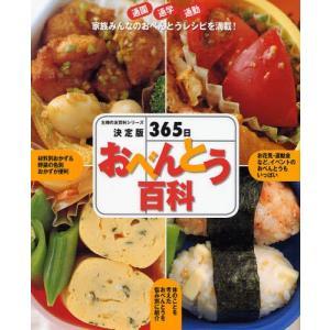 決定版365日 おべんとう百科   お弁当   レシピ   家庭料理   バーゲンブック   バーゲン本|bbooks