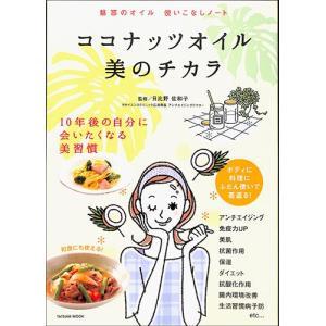 ココナッツオイル美のチカラ   健康法   スーパーフード   ダイエット   美容   バーゲンブック   バーゲン本|bbooks