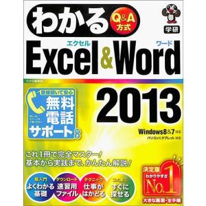 新品 / 半額 / わかるExcel&Word2013 / ...