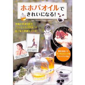 ホホバオイルできれいになる   アロマ   美容   バーゲンブック   バーゲン本|bbooks