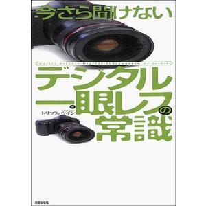 今さら聞けないデジタル一眼レフの常識   カメラ   バーゲンブック   バーゲン本 bbooks
