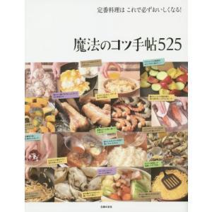 半額 / 新品 / 魔法のコツ手帖525 / レシピ / バ...