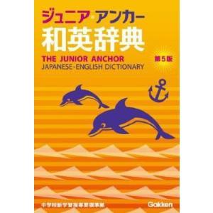 半額 新品 ジュニア・アンカー和英辞典 第5版 辞書 バーゲン本 バーゲンブック 送料無料|bbooks