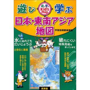 遊び学ぶ キッズマップ 日本・東南アジア地図   児童書   バーゲンブック   バーゲン本|bbooks