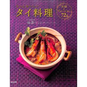 半額 / 新品 / もっとおいしいタイ料理 / レシピ / ...