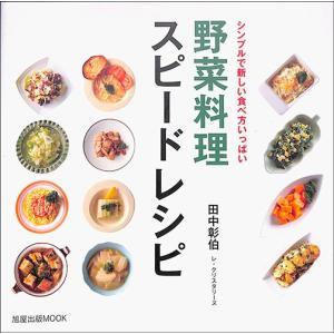 野菜料理スピードレシピ   レシピ   料理   バーゲンブック   バーゲン本|bbooks