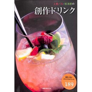 半額 / 新品 / 人気バル・居酒屋の創作ドリンク / レシ...