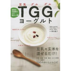 半額 / 新品 / 植物性乳酸菌の力で腸キレイ TGG豆乳グ...