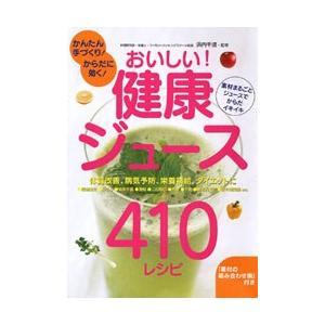おいしい!健康ジュース410レシピ   料理   ダイエット   バーゲンブック   バーゲン本|bbooks