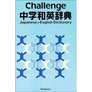 Challenge中学和英辞典   辞書   英語   語学   中学生   バーゲンブック   バーゲン本|bbooks