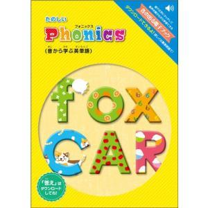 フォニックス バーゲンブック たのしいフォニックス 英語 Phonics 電子ブック 幼稚園 小学生 バーゲン本|bbooks
