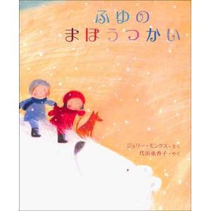児童書 絵本 絵本 児童書雪のふった朝に外に出てみると、外は魔法がかかったようになっていた。イギリス...