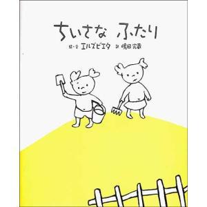 児童書 絵本 絵本 児童書小さな女の子と男の子がいました。ふたりのところへ飛んできた小鳥は巣を作って...