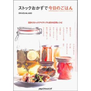 ストックおかずで今日のごはん   レシピ   料理   時短 /送料無料   バーゲンブック   バーゲン本|bbooks