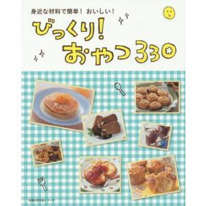 半額 / 新品 / びっくり!おやつ330 / 菓子 / バ...