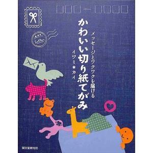かわいい切り紙てがみ   工作   きりえ   バーゲンブック   バーゲン本|bbooks