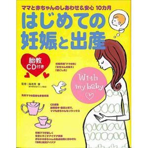 胎教CD付き はじめての妊娠と出産             の商品画像|ナビ