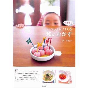 子どもといっしょにつくる和のおかず   レシピ   料理   子育て   バーゲンブック   バーゲン本|bbooks