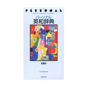 パーソナル英和辞典   英語   バーゲンブック   バーゲン本|bbooks
