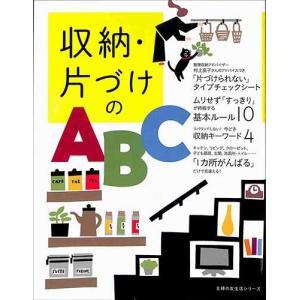 収納・片づけのABC   インテリア   バーゲンブック   バーゲン本|bbooks