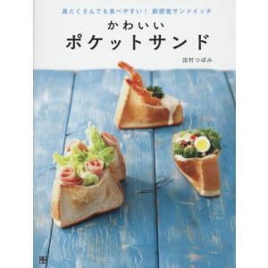 かわいいポケットサンド   料理   レシピ   バーゲンブック   バーゲン本|bbooks