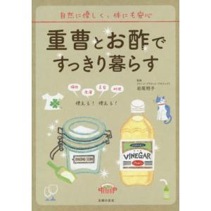 重曹とお酢ですっきり暮らす   片付け   掃除   バーゲンブック   バーゲン本|bbooks